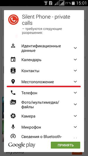 5. Геоданные - Android
