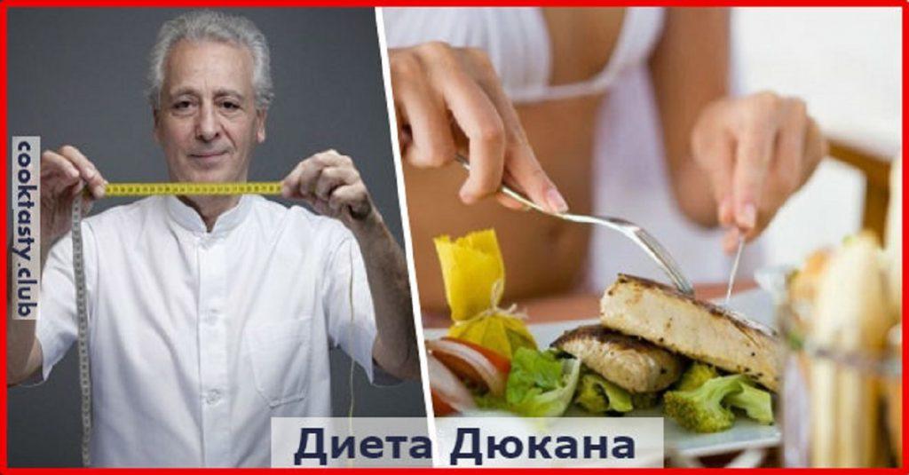 Дюкан диета вред