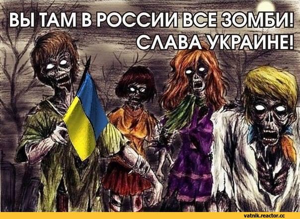В Киеве огласили план по перекодировке русской культуры и зомбированию российских студентов