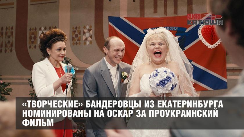 Культурная политика по «сливу» страны: «Творческие» бандеровцы из Екатеринбурга номинированы на Оскар за проукраинский фильм
