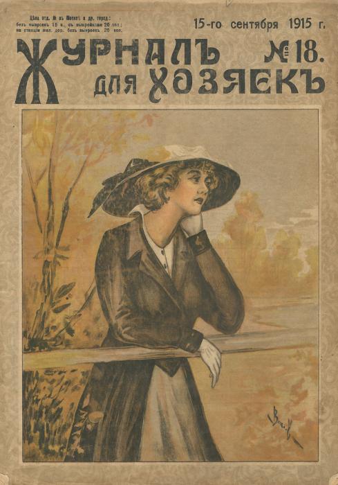 О чем писали в женских журналах дореволюционной России: Мода, рукоделие и не только