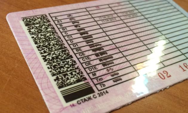 В Госдуме не одобрили предложение о переэкзаменовке водителей при замене прав