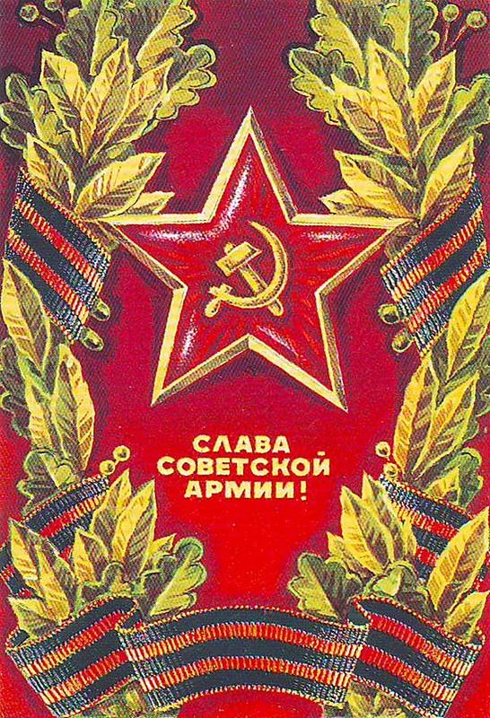 поздравительные открытки с днем советской армии сосед даче приятель