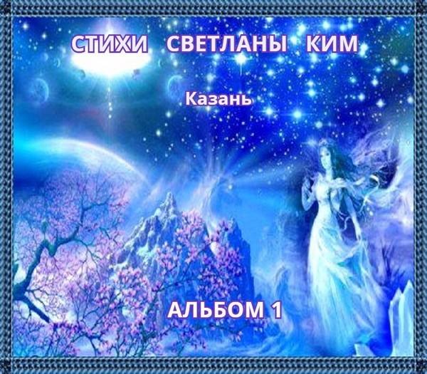 АЛЬБОМ-1 СВЕТЛАНА КИМ