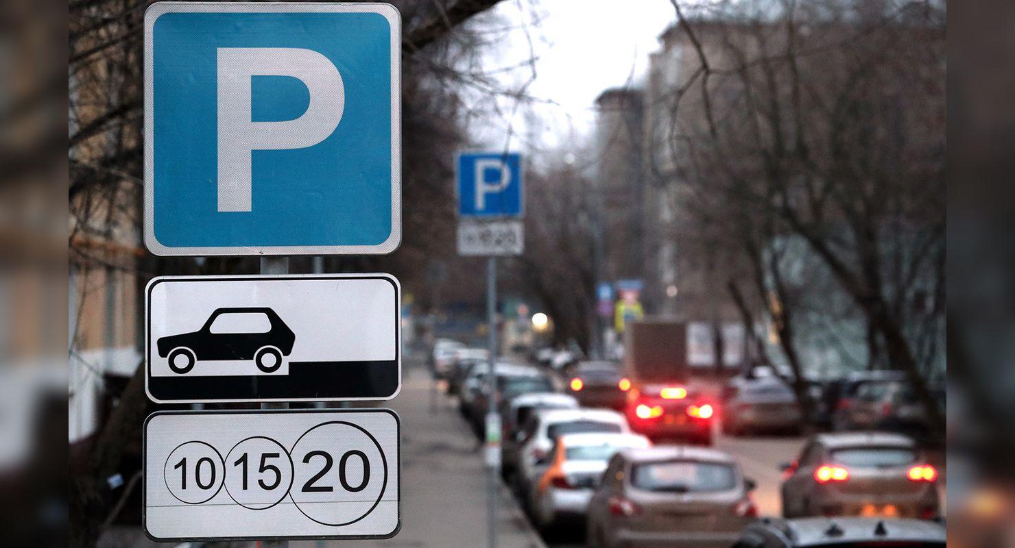Новые цены на платную парковку в Москве Автомобили