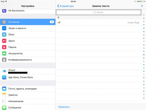 Как удалить клавиатурные сокращения в iOS гаджеты