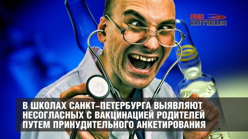 В школах Санкт-Петербурга выявляют несогласных с вакцинацией родителей путем принудительного анкетирования