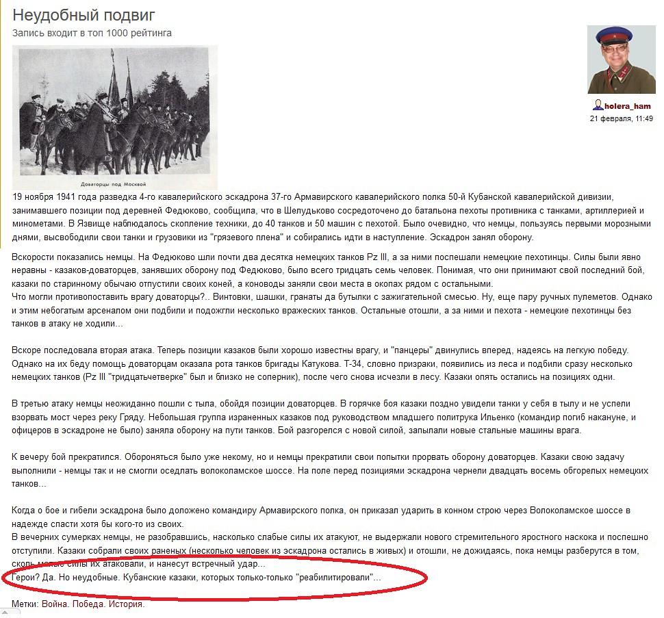 Говённые истории власовских подстилок история,казаки,россия