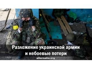 Разложение украинской армии и небоевые потери украина