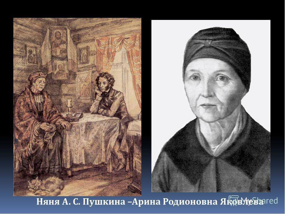 некоторых пушкин и арина родионовна картинки полном восторге них