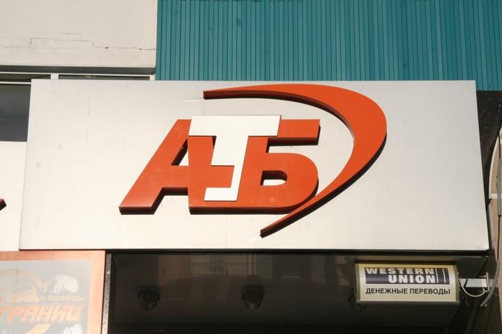 ЦБ рассказал о желающих купить Азиатско-Тихоокеанский банк