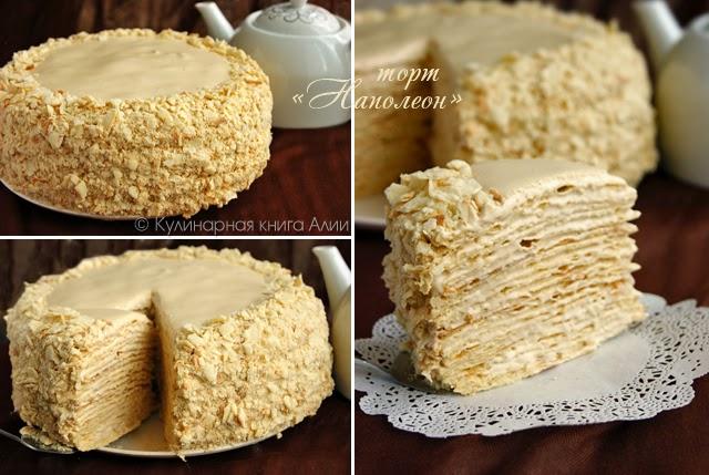 """Торт """"Наполеон"""" с очень вкус…"""