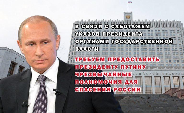 Православные активисты заявили о саботаже чиновниками указов Путина | Русская весна
