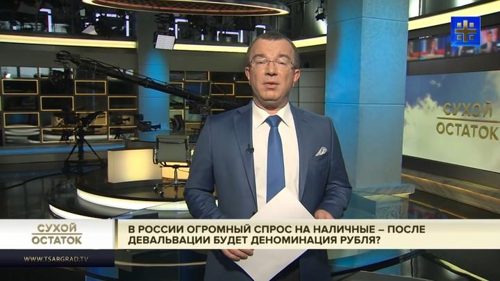 """""""Обрезать нули"""" рублю: Эксперты приговорили кошельки народа"""