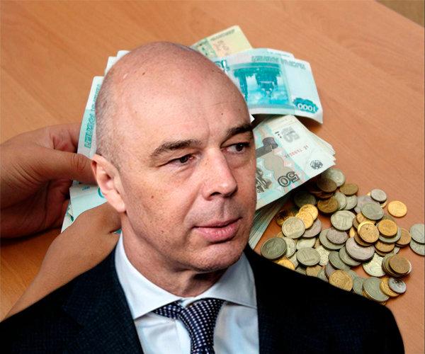 Министр Силуанов: для пополн…