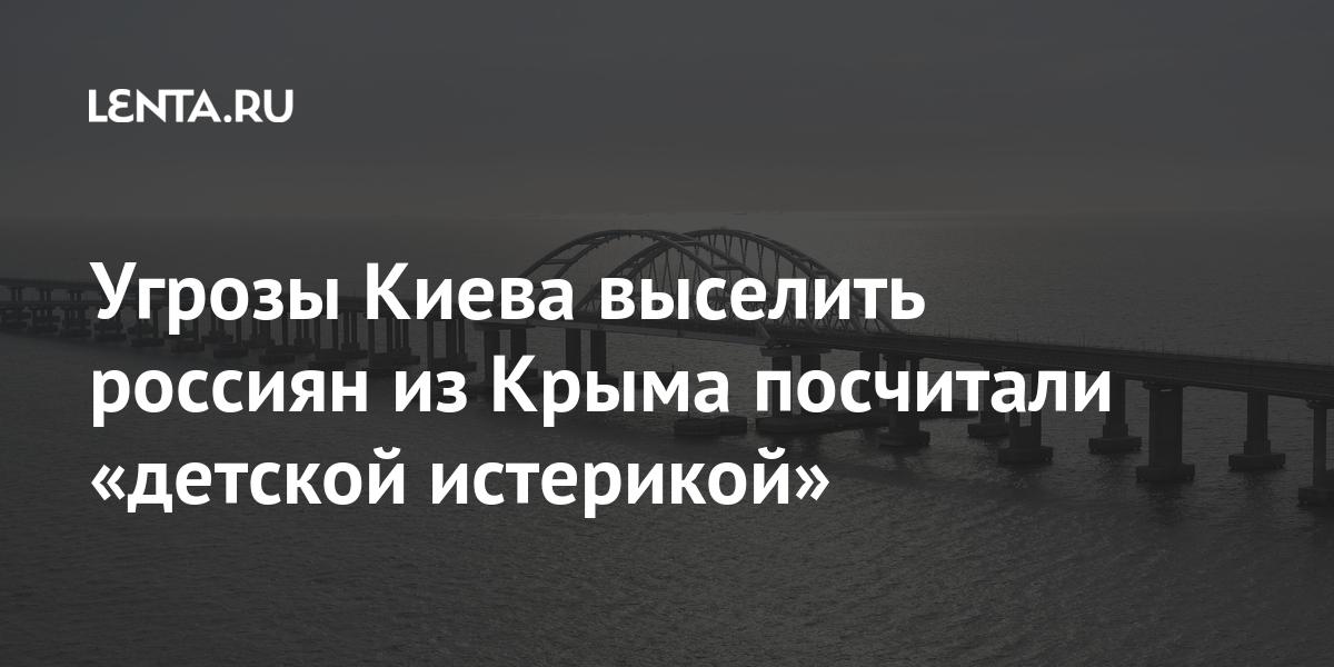 Угрозы Киева выселить россиян из Крыма посчитали «детской истерикой» Россия