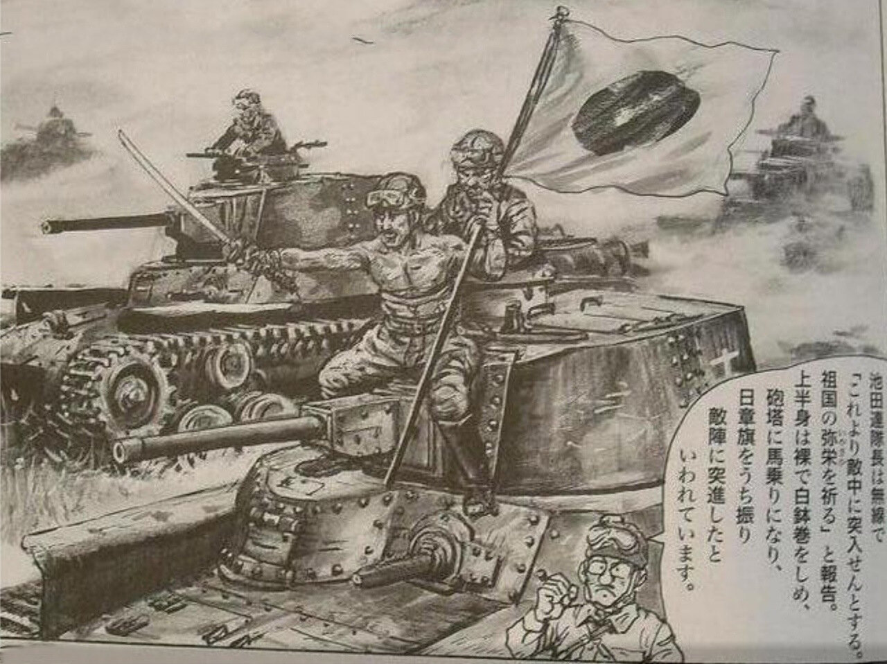 Японский самурай на танке против советского морпеха с автоматом