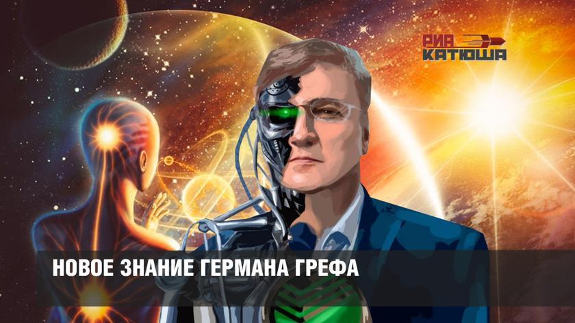 Новое знание Германа Грефа россия