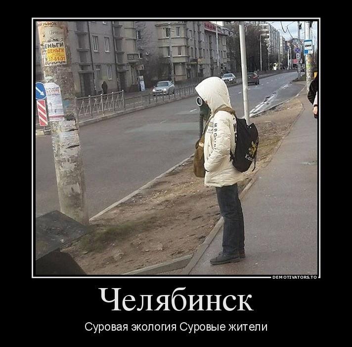 снимки демотиваторы челябинское время гарантированные
