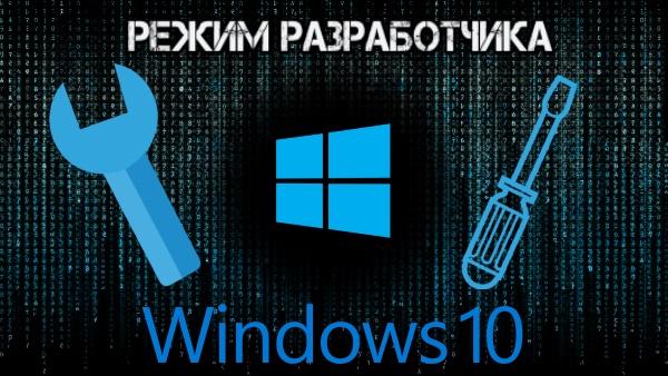 Как включить режим разработчика в Windows 10 (3 способа)