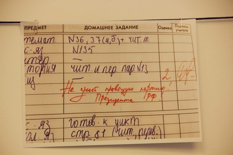 фото в дневнике болтает