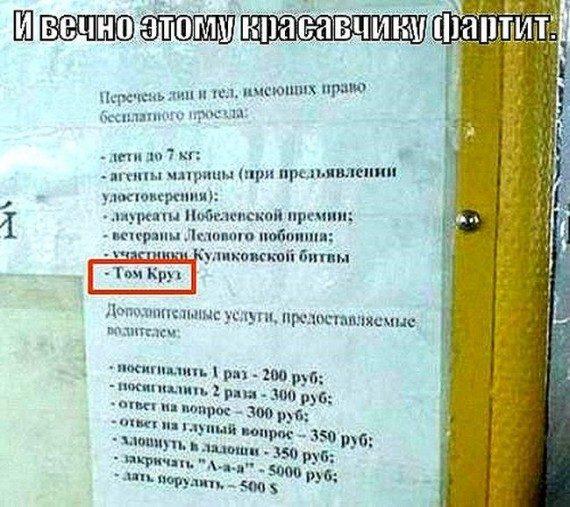 Смешные надписи в маршрутках