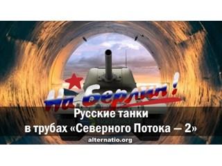 Русские танки в трубах «Северного потока — 2»