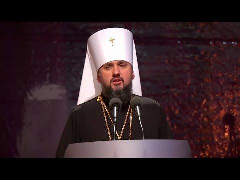 Глава новой украинской церкви рассказал, когда перенесут Рождество