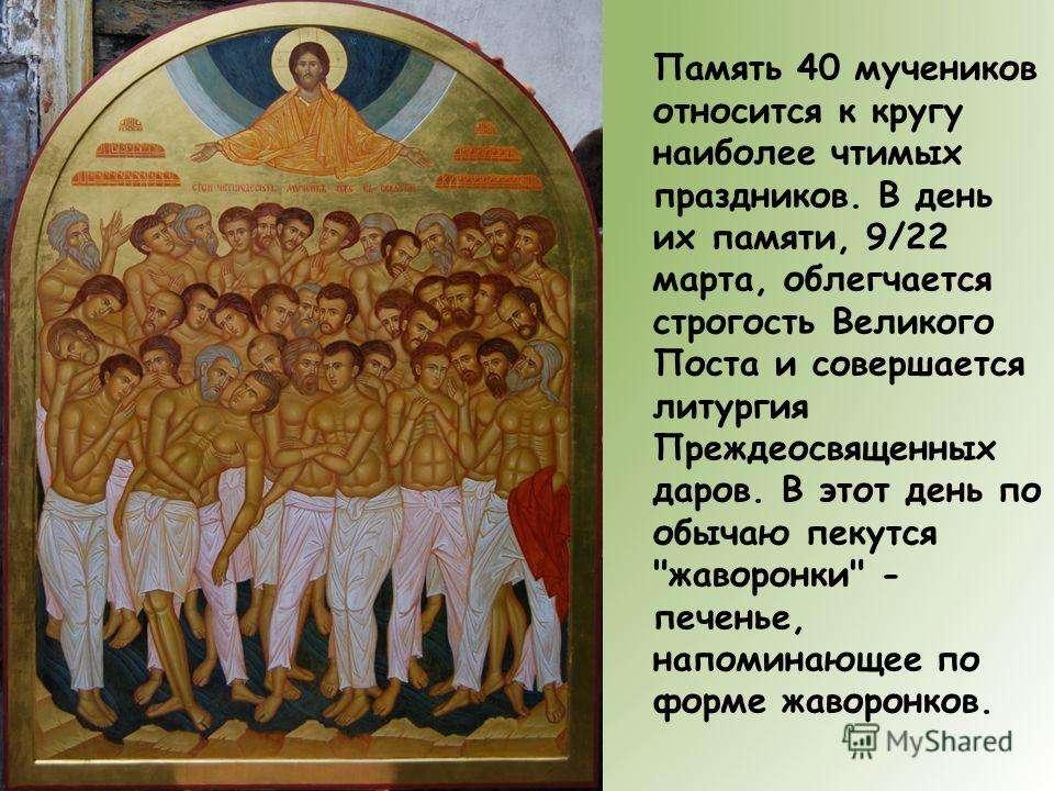 Контакте днем, открытки с праздником 40 святых 22 марта