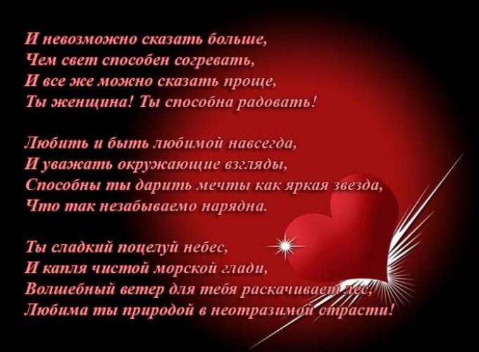 картинка со стихами любимой жене