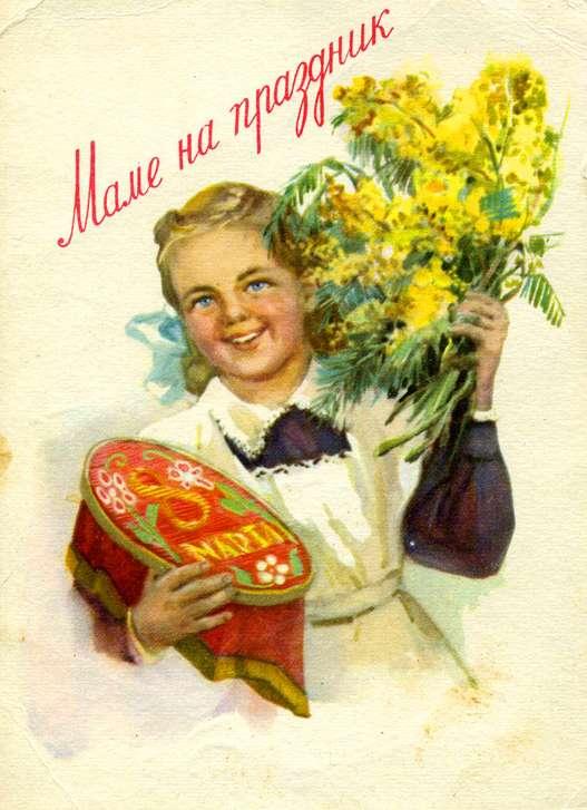 жду с праздником старые открытки чужие