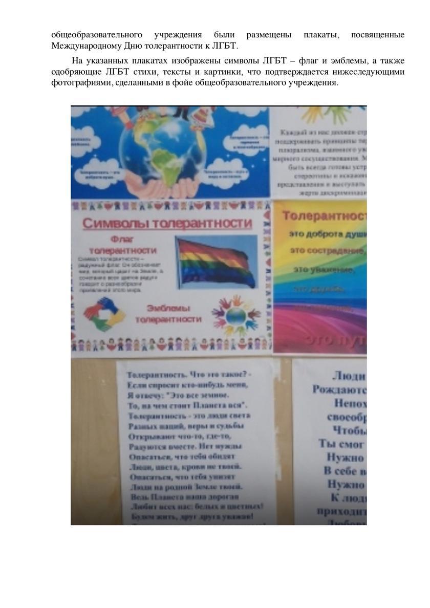 Выявлен очередной источник толерантности: Шведский институт выделил на пропаганду содомии в Росии 140 млн рублей россия