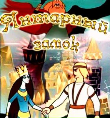 Советские мультфильмы: Янтарный замок