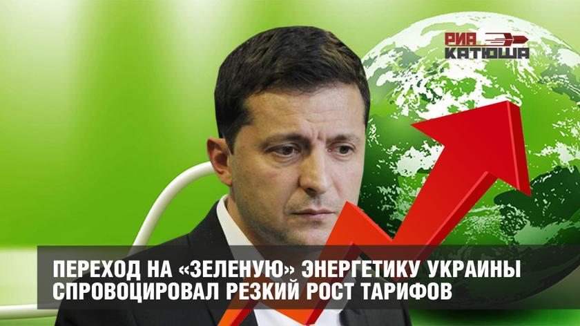 Переход на «зеленую» энергетику Украины спровоцировал резкий рост тарифов украина
