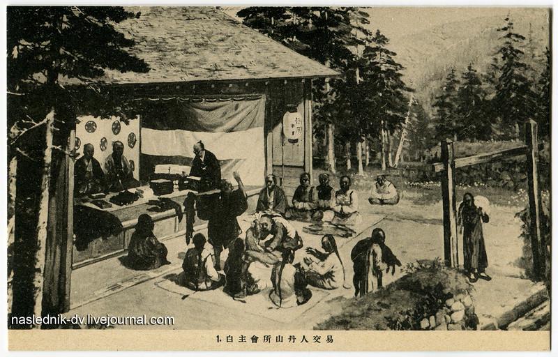 «История Карафуто» (Южного Сахалина)  из  японского музея (1941 год )