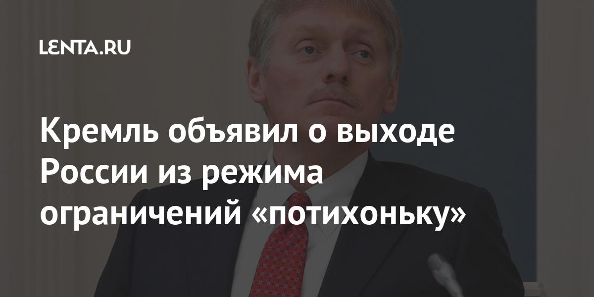 Кремль объявил о выходе России из режима ограничений «потихоньку» Россия