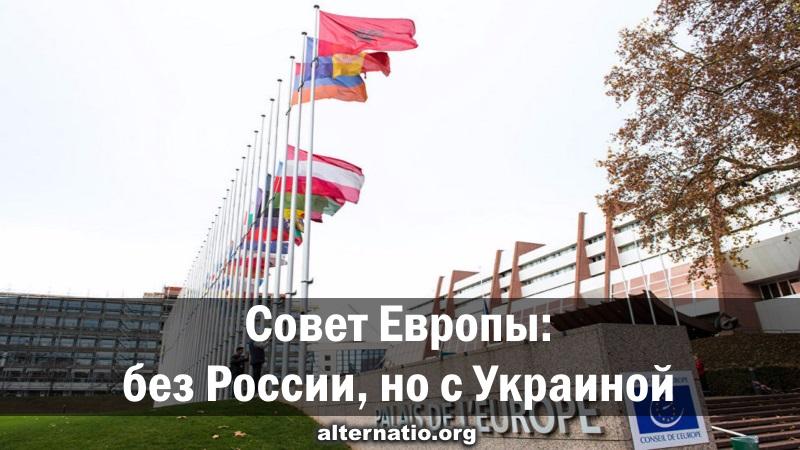 Совет Европы: без России, но…
