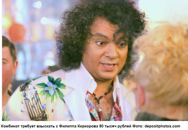 Стали известны причины иска кремлевского комбината к Киркорову