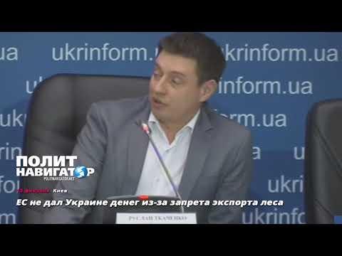 ЕС оставил Украину без денег