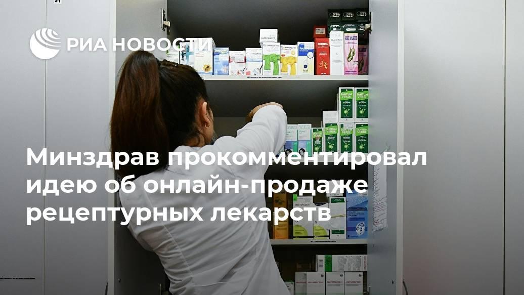 Минздрав прокомментировал идею об онлайн-продаже рецептурных лекарств Лента новостей