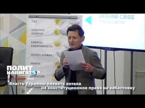 Власти Украины запретили бастовать работникам остановленных ТЭС