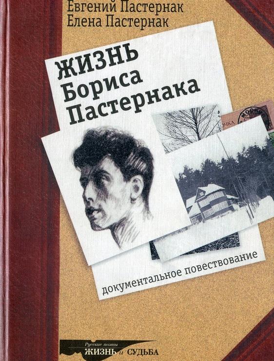 8 книг о Борисе Пастернаке