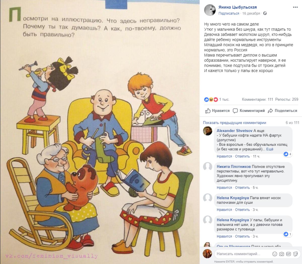 Взрослые нашли много странностей в советской детской картинке