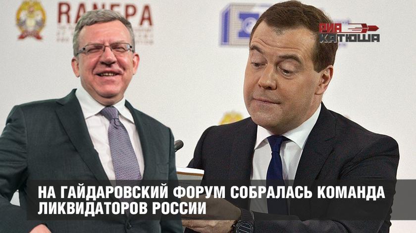 На Гайдаровский форум собралась команда ликвидаторов России