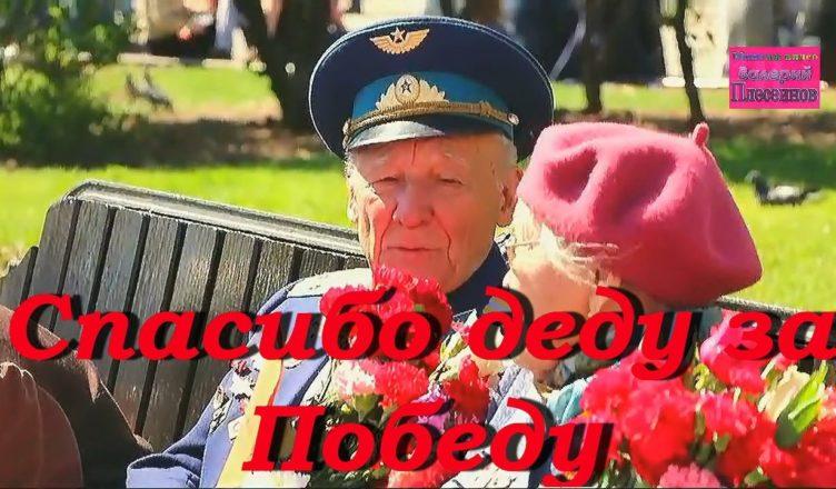 Олег Пахомов — Спасибо деду за Победу 00,песня