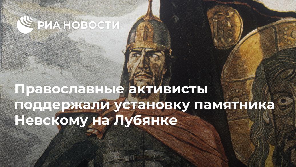 Православные активисты поддержали установку памятника Невскому на Лубянке Лента новостей