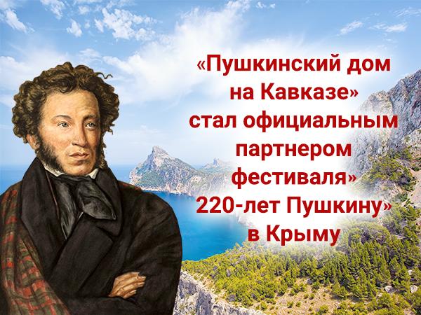«Пушкинский дом на Кавказе» стал официальным партнером фестиваля «220 лет Пушкину» в Крыму