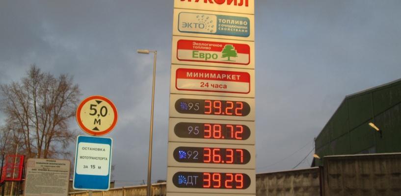 Череповце на сегодня бензина в стоимость