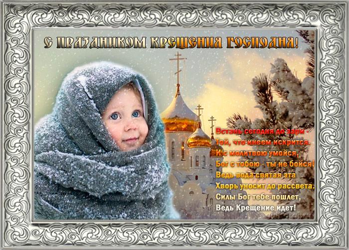 Открытки с крещением отправить