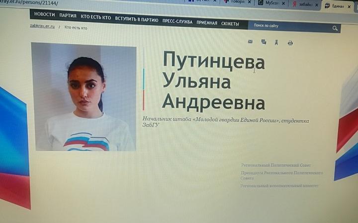 «Единая Россия»: агитация в трусиках и без